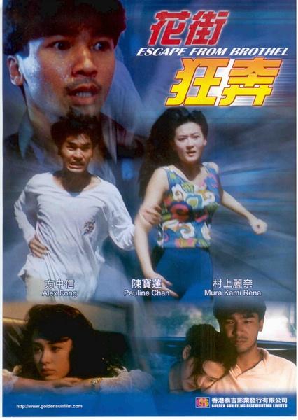 香港三级片系列-花街狂奔