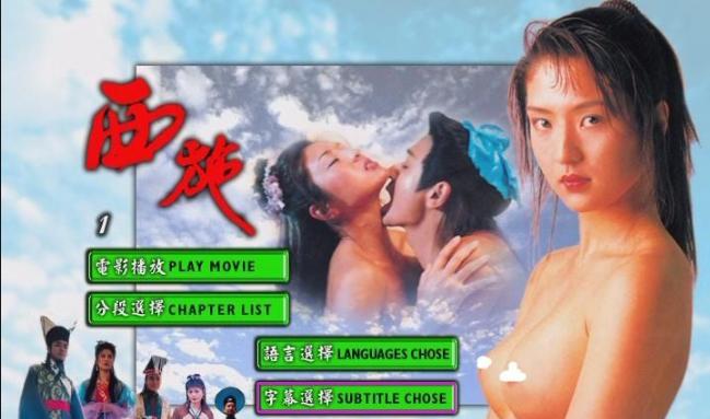 香港三级片系列-西施2