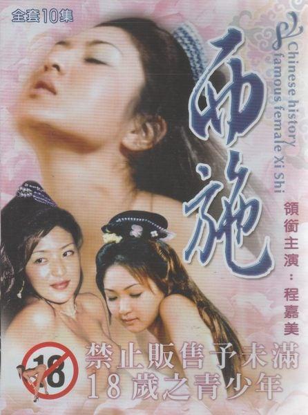 香港三级片系列-西施5