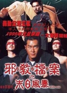 香港三级片系列-邪教档案之末日风暴