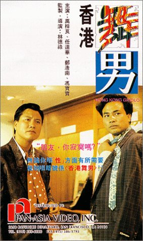 香港三级片系列-香港舞男1