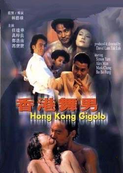 香港舞男2