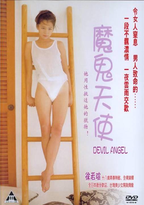 香港三级片系列-魔鬼天使1