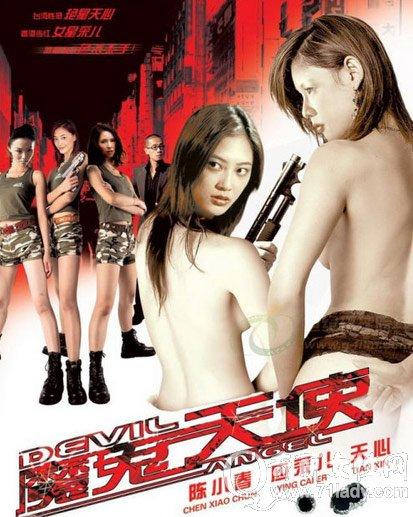 香港三级片系列-魔鬼天使2
