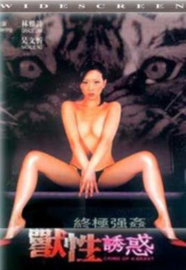 香港三级片系列1 兽性诱惑