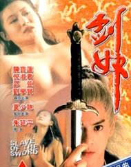 香港三级片系列1 剑奴