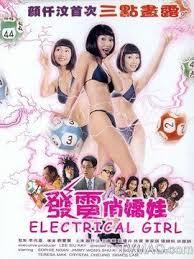 香港三级片系列1 发电俏娇娃2