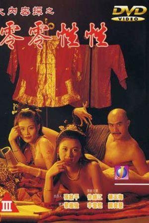 香港三级片系列1 大内密探之零零性性