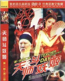 香港三级片系列1 天师斗妖姬2