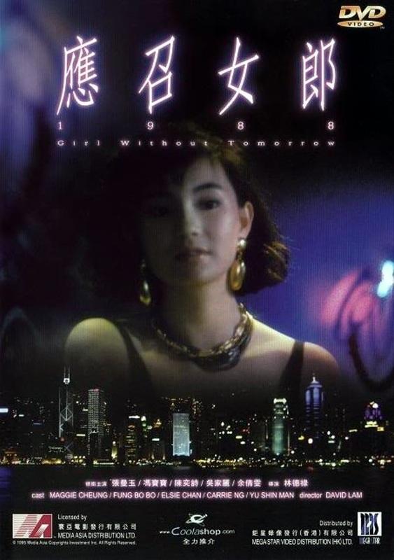 香港三级片系列1 应召女郎202