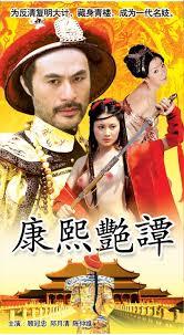 香港三级片系列1 康熙艳谭1