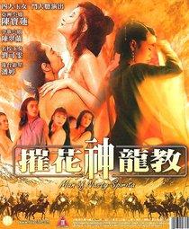香港三级片系列1 摧花神龙教 下