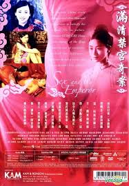 香港三级片系列1 满清禁宫奇案