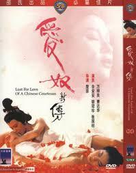 香港三级片系列1 爱奴新传