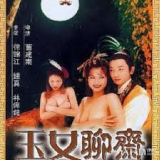 香港三级片系列1 玉女聊斋2