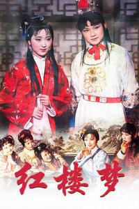 香港三级片系列1 红楼梦3