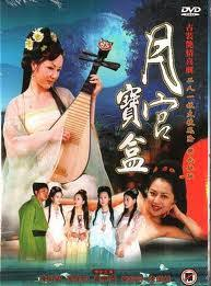 香港三级片系列1 聊斋之月宫宝盒1