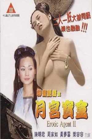 香港三级片系列1 聊斋之月宫宝盒2