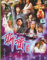 香港三级片系列1 聊斋志异之孽欲狐鬼2