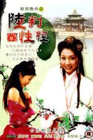 香港三级片系列1 聊斋艳奇之陆判性1