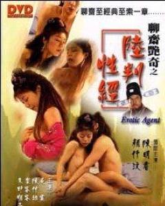 香港三级片系列1 聊斋艳奇之陆判性2