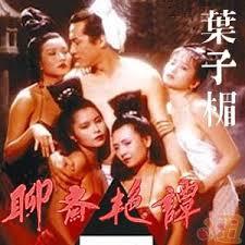 香港三级片系列1 聊斋艳谭