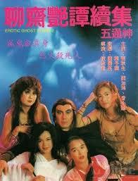 香港三级片系列1 聊斋艳谭2五通神