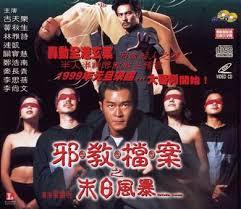 香港三级片系列1 邪教档案之末日风暴