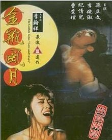 香港三级片系列1 金瓶风月
