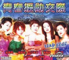 香港三级片系列1 青春援助交际