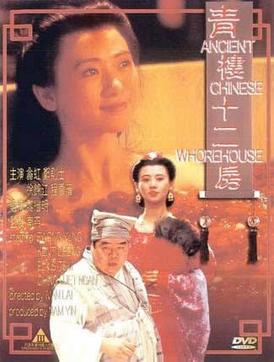 香港三级片系列1 青楼十二房