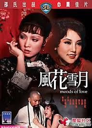 香港三级片系列1 风花雪月