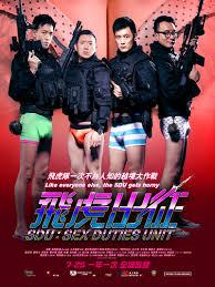 香港三级片系列1 飞虎出征
