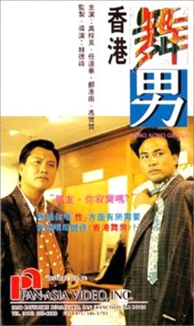 香港三级片系列1 香港舞男