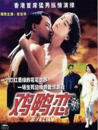 香港三级片系列1 鸡鸭恋
