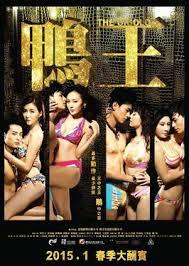 香港三级片系列1 鸭王
