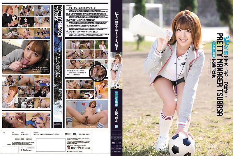 笨女孩球队经理小翼足球社篇天海翼IPTD857