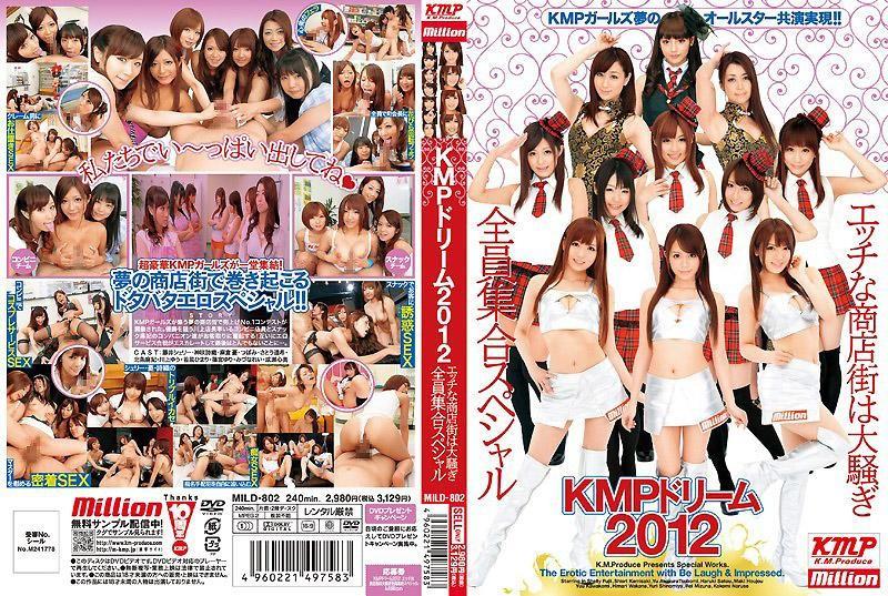 KMP美梦女孩2012在猥亵的商店街中骚包全员大集合MILD802