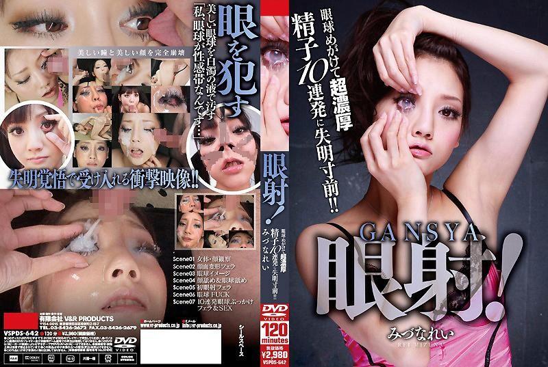 眼射水菜丽VSPDS642