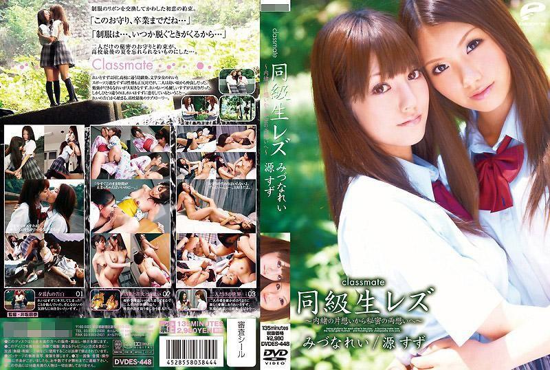 同学蕾丝边从秘密的暗恋到秘密的相恋DVDES448
