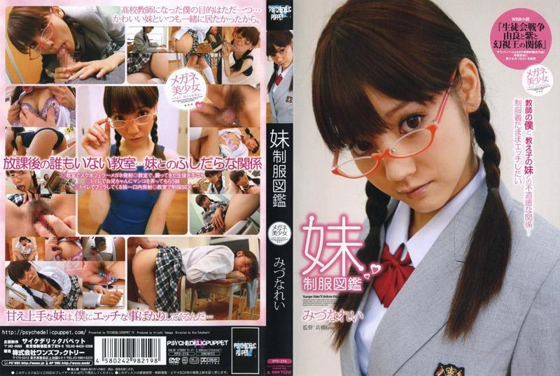 妹妹制服图鉴水菜丽PPS219