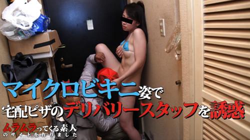 Mesubuta 020916_349美乳の人妻は独身男のゴミ部屋