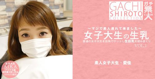 Asiatengoku 0624普通の女子大生を街角でゲットし生巨乳を揉みまくり女子大生の生乳VOL1
