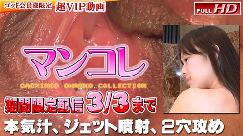 Gachinco gachig224宁々-别刊マンコレ118-ガチん娘
