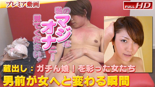 Gachinco gachip303ガチん娘ゆうひ-别刊マジオナ100