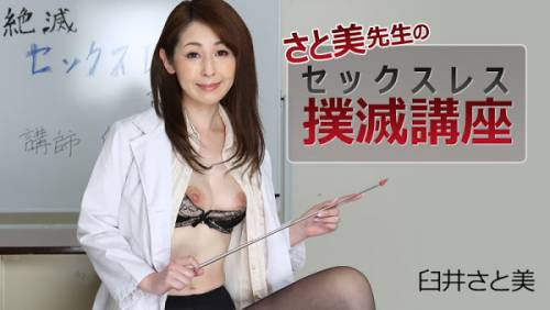 さと美先生のセックスレス扑灭讲座 臼井さと美