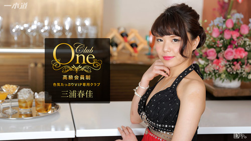 CLUB ONE 三浦春佳