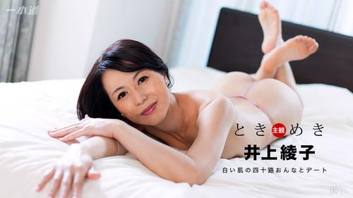 ときめき 美しく透き通る白い肌の四十路おんな 井上绫子