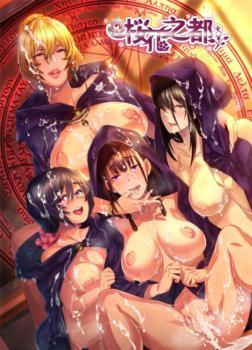 OVA 冥刻学园 受胎编 2 「お兄ちゃんに中出しされて、私とても嬉しかったよ」