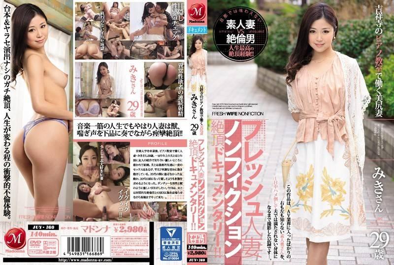JUY 160 新鲜人妻无作假的高潮纪录 在吉祥寺的钢琴教室里工作的美臀人妻 29岁 美树